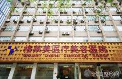 杭州格莱美医院做牙齿整形技术如何?