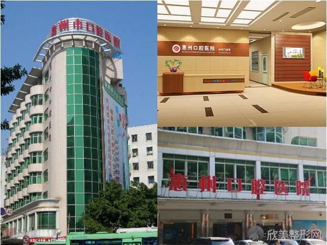 惠州牙科哪个医院最好