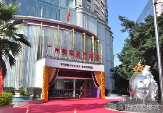 广州美莱整形医院