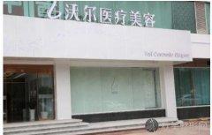 北京沃尔医疗美容诊所怎么样?口碑好不好?