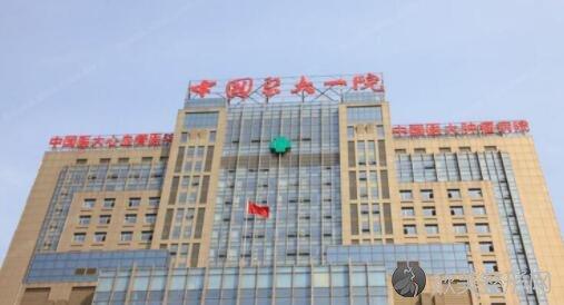 中国医大一院整形外科医院