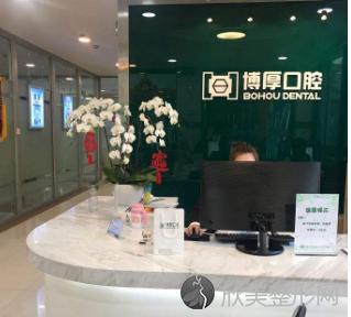 上海博厚口腔医院正规吗