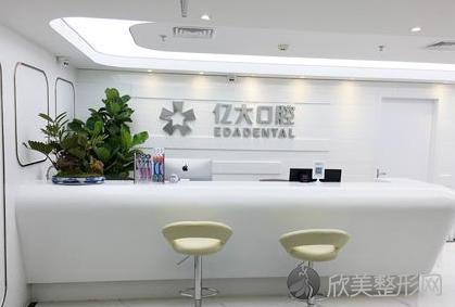 上海亿大口腔门诊部怎么