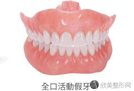 20岁戴全口假牙