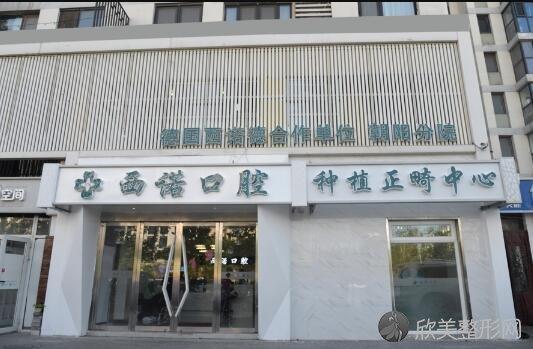 北京西诺口腔门诊部