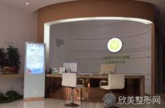 上海康态口腔门诊部