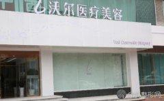 北京沃尔整形医院怎么样?医院详细简介及医生信息来了