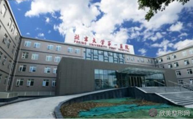 北京大学第一医院美容整形科