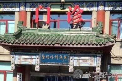 北京八大处美容医院
