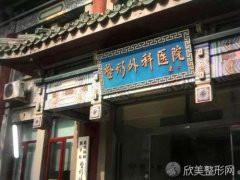 北京八大处美容医院祁佐良怎么样?擅长项目_案例分享_坐诊时间