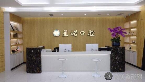上海星诺口腔医院