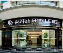 上海烤瓷牙哪里比较好?医院推荐