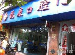 上海儿童牙齿矫正不错的医院有哪几家?