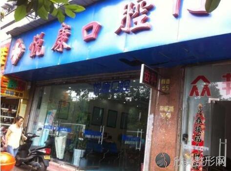 上海悦康口腔医院