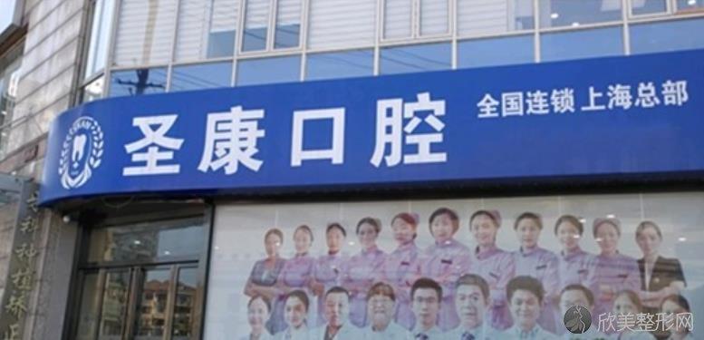 上海圣康口腔医院