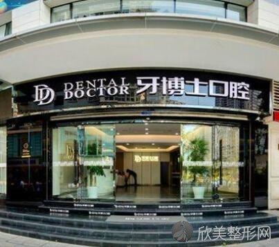上海牙博士口腔医院