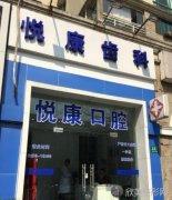 上海那个口腔医院做拔智齿手术比较好?医院推荐