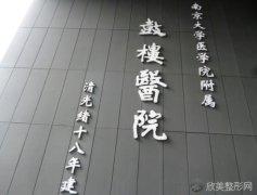 南京鼓楼医院皮肤科祛斑效果如何?来看真实介绍