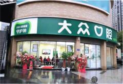 武汉大众口腔医院