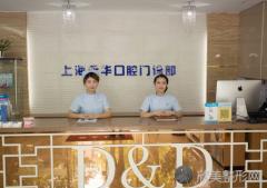 上海永华口腔医院是正规的吗?牙齿矫正价格表