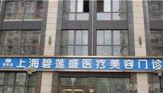 上海碧莲盛植发医疗美容整形医院
