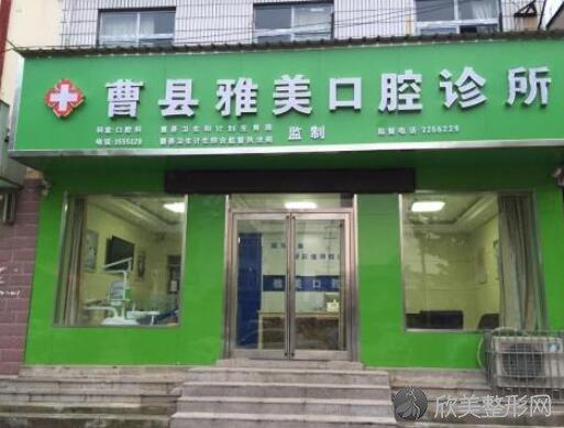 曹县雅美口腔诊所