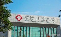 东莞正规公立口腔医院有哪些呢?感兴趣的话,可以来看看哦。