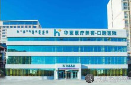 广州华医口腔医院