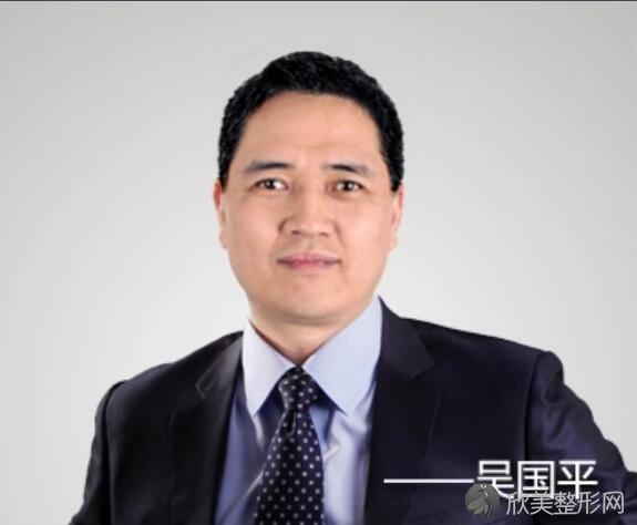 南京医科大学友谊整形外科医院吴国平医生