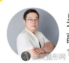 北京丽都医疗美容医院吴玉家医生