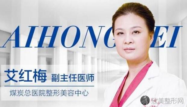 北京煤炭总医院整形艾红梅医生介绍|热玛吉案例及整形价格表