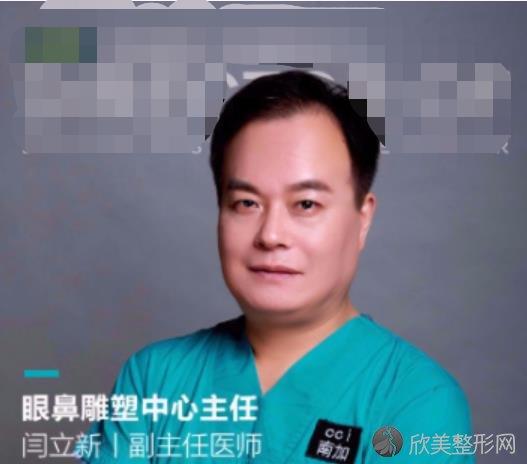 北京南加闫立新医生