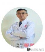 北京颂仪医疗美容医院卢刚医生做隆鼻效果好不好?21年价格表参考