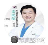 重庆时光整形美容医院姜民范医生