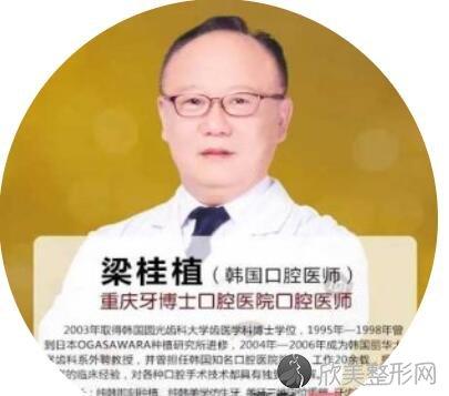 重庆牙博士口腔医院梁桂植医生