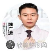 郑州郑东新区美博士魏广运医生