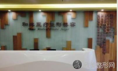 郑州和沐整形医院