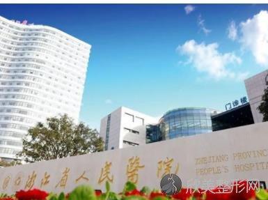 浙江省人民医院整形外科