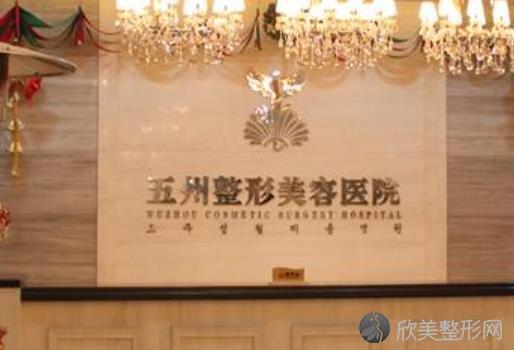重庆五洲整形医院