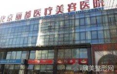 北京地区有哪些医院授权了热玛吉整形手术项目?哪家医院综合