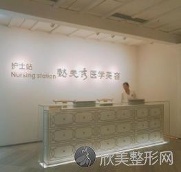 广州懿美秀医疗美容医院