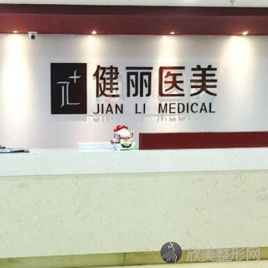 南京健丽医美医院