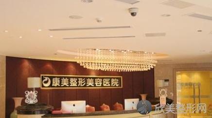 南京新街口康美整形美容医院
