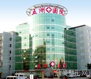 南京五洲医院整形