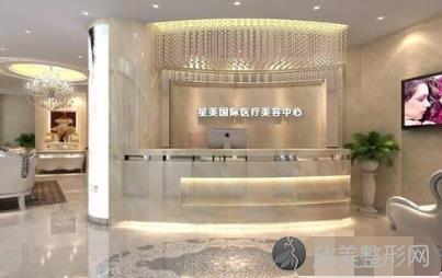南京星美医疗美容医院