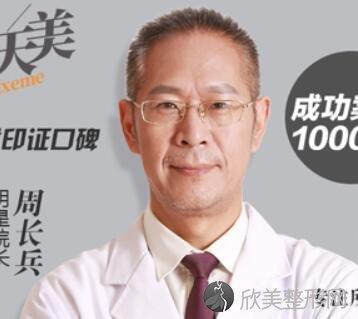 南京连天美医疗美容医院周长兵医生