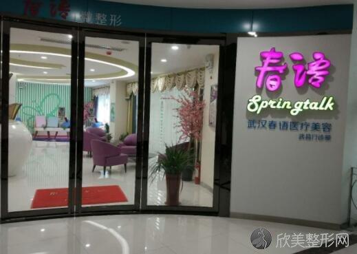 南京春语医疗美容医院