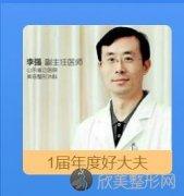 山东省立医院激光美容中心李强医生做激光祛斑实际效果好不好