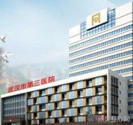 武汉市第三医院光谷院区整形美科是外包吗?价格表参考