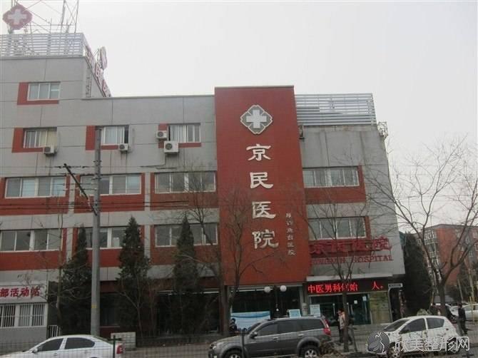 北京京民割双眼皮的经验 老医生做的很仔细!